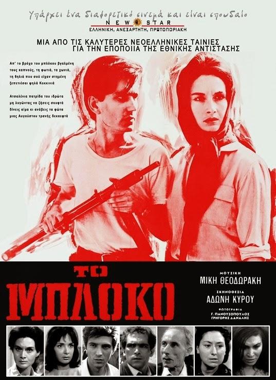 to-bloko-poster1 (1)