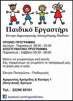 Ergastiri-Evia-Press2