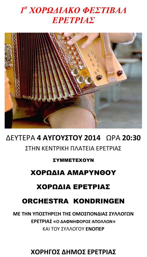 αφισσα_4_08_14 ΧΟΡΟΔΙΑΚΟ ΦΕΣΤΙΒΑΛ ΕΡΕΤΡΙΑΣ