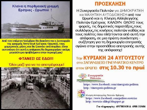 προσκληση για ferry