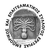 ΛΟΓΟΤΥΠΟ ΕΜΠΟΡΙΚΟΥ