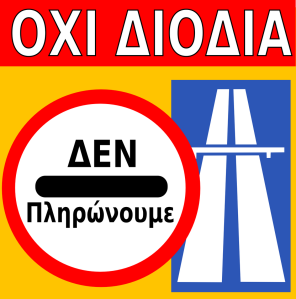 diodia-stop