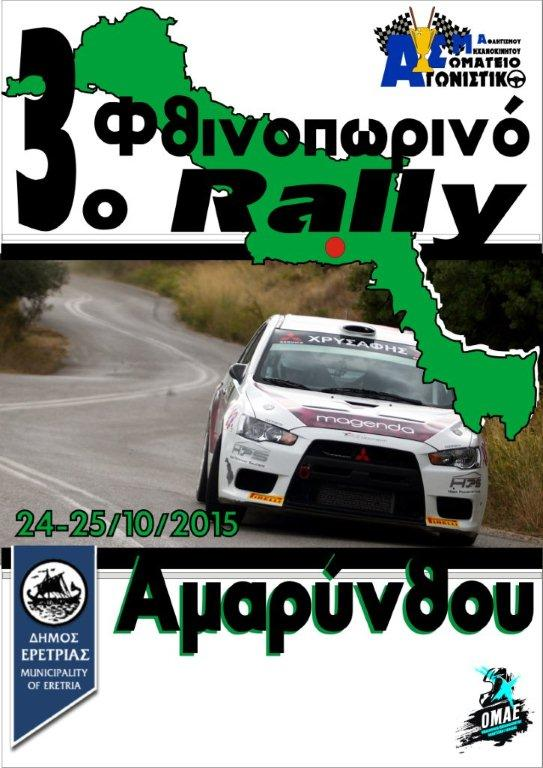 3-RALLY-SPRINT-amarynthou-2015-2